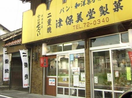 20100911_二重焼き1