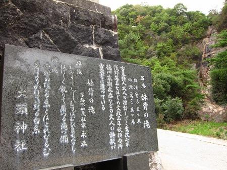 20100926_妹背の滝1