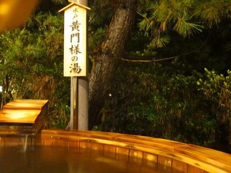 20101003_温泉6(水戸黄門様の湯)