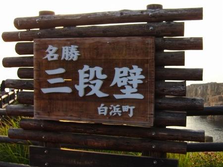 20101004_三段壁1