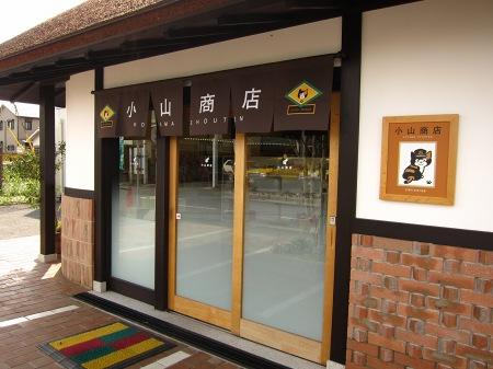 0101005_貴志駅商店