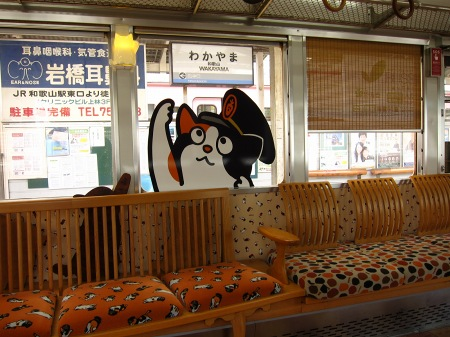 20101005_たま電車6