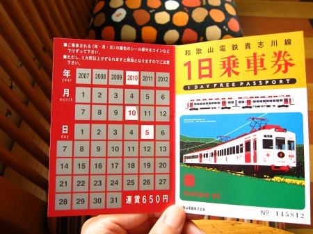 20101005_たま電車乗車券