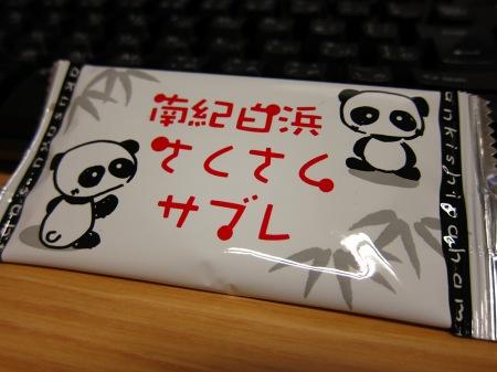 パンダのサブレ