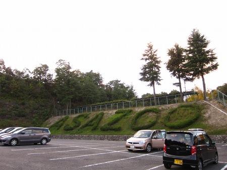 20101010_安佐動物公園1-2010