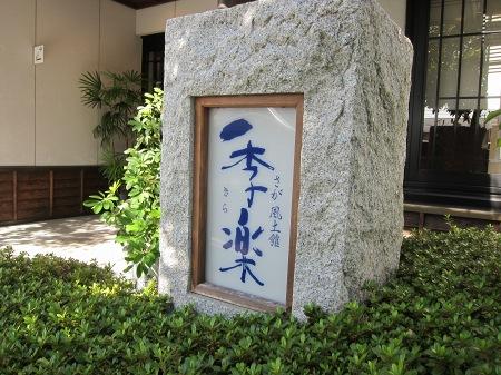 20101103_季楽1