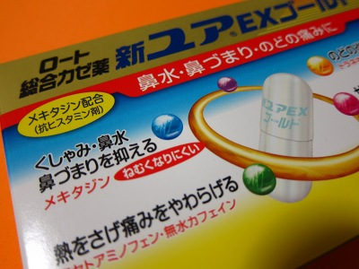 20101108_おくすり