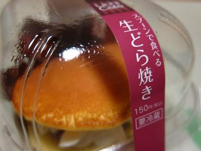 20101110_生どら1
