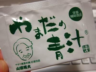 20101110_青汁