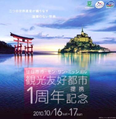 20101017_1周年