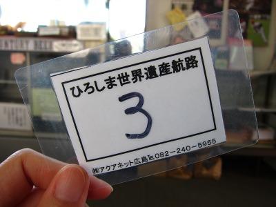 20101017_世界遺産航路3