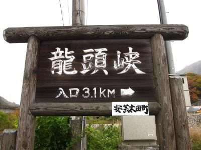 20101113_龍頭峡看板