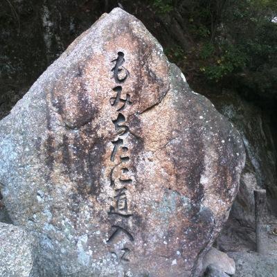 20101017_宮島14-RF