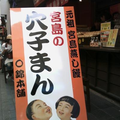 20101017_宮島4-RF