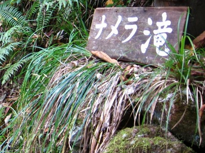 20101113_龍頭峡13