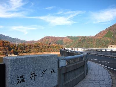 20101121_温井ダム1