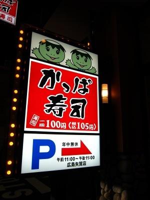 20101130_かっぱ寿司1