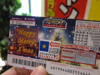 20101212_クリスマススクラッチ