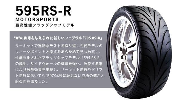 595 RS-R