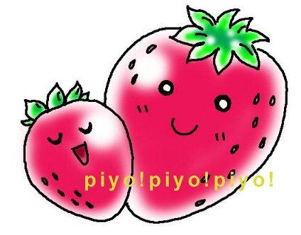 イチゴ2つ