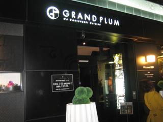 GRANDPUM