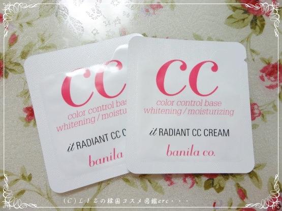 【バニラコ】イットラディアントCCクリーム