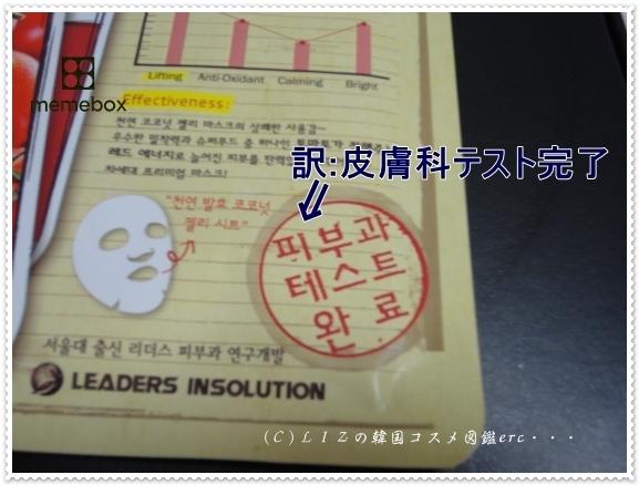 【リーダーズ】ココナッツバイオマスク ホワイトトマト