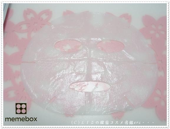 【リーダーズ】アクアドレッシングマスク