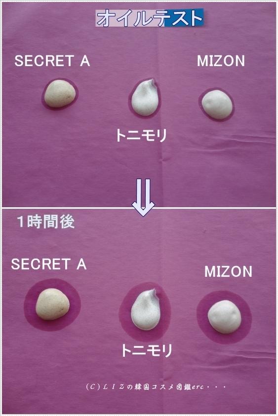 【SECRET A】ザ ミラクルチェンジ コントロールB.B