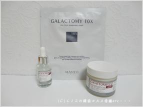 【魔女工場】ガラクトミ10×ラップマスク