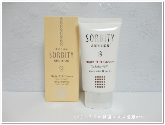 【3J ALOE(greencosmetic) 】SORBITY ADDITION NightBBクリーム