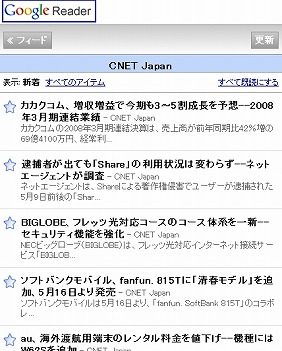 s-google-reader.jpg