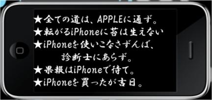 sindanshi-iphone2.jpg