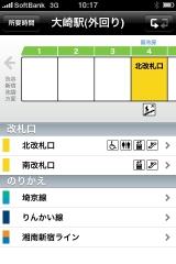 yamanote-exit.jpg