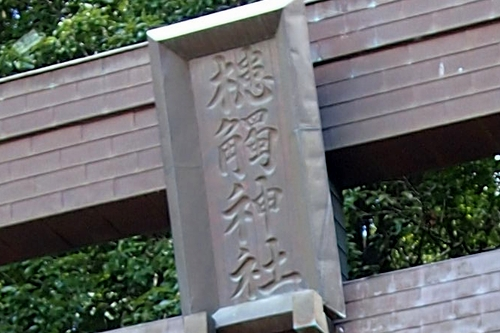 250818 くしふる神社0