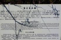 250831 世之主の墓2
