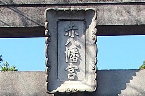 250922 赤八幡社9