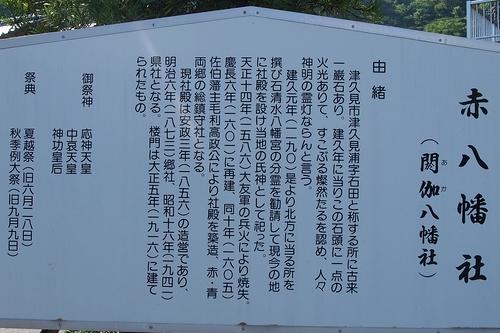 250922 赤八幡社10
