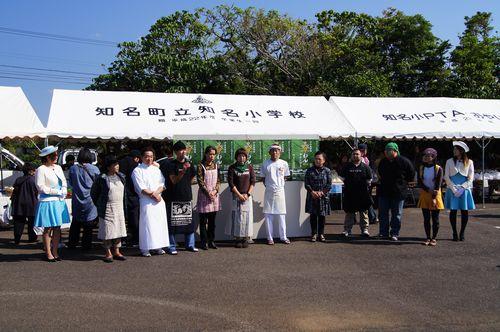 251123 知名町産業祭16