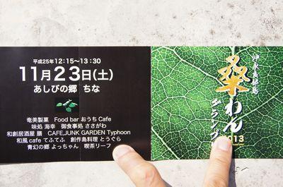 251123 知名町産業祭27