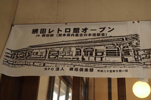 251207 網田レトロ館3