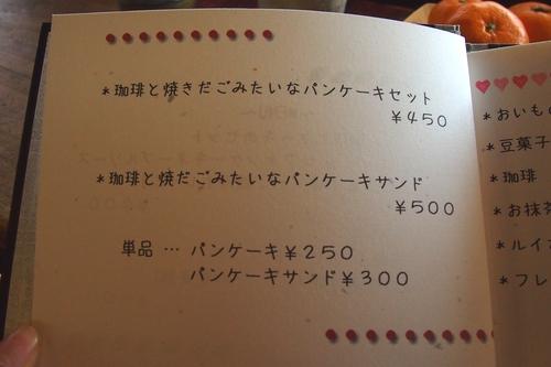 251207 網田レトロ館12