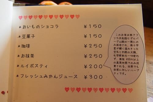 251207 網田レトロ館13