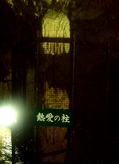 251014 昇竜洞30
