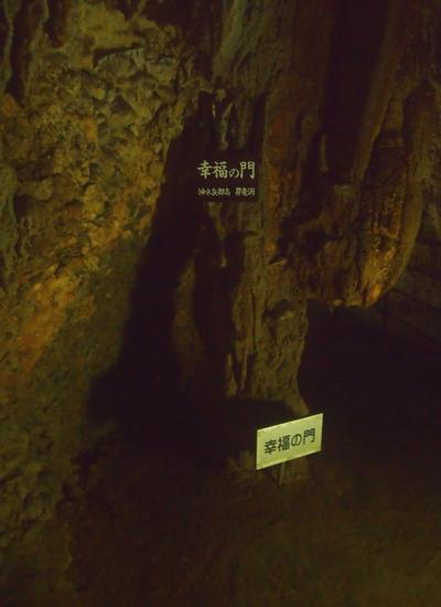 251014 昇竜洞45