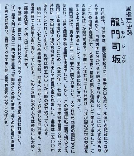 251227 龍門司坂2