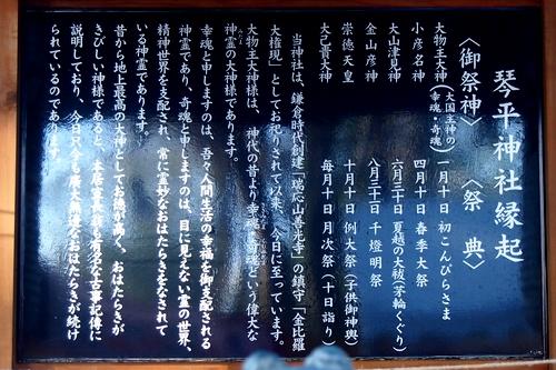 260110 琴平神社10