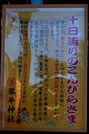 260110 琴平神社15