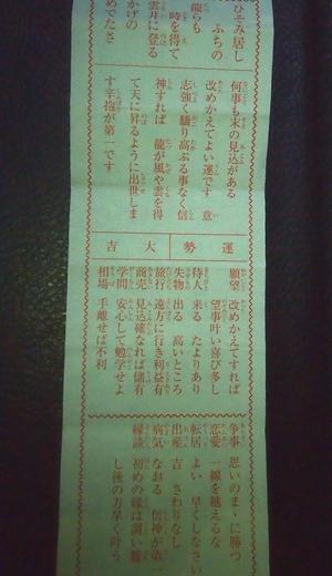 260110 琴平神社22