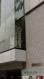 ルノアール 渋谷